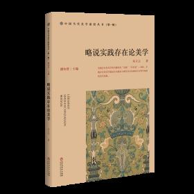 略说实践存在论美学❤ 朱立元 百花洲文艺出版社9787550042872✔正版全新图书籍Book❤