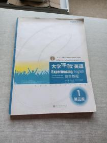 大学体验英语综合教程1(第3版)