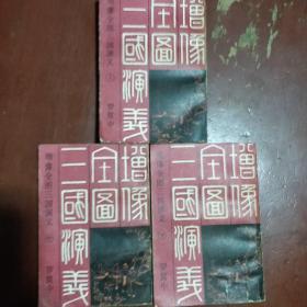 《增像全图三国演义》上中下全三册 插图本 据上海鸿文书局石印本影印 竖排繁字 私藏 书品如图
