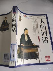 国学典藏书系:人间词话(珍藏版)