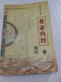 中国传统文化精华.黄帝内经(下)