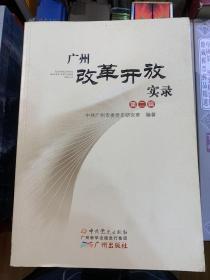 广州改革开放实录(第2辑)