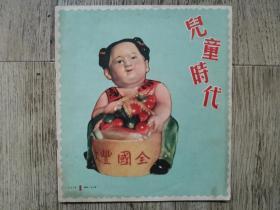 孔网孤品美品 1957年第一期儿童时代(内含王亦秋等众名家作品)