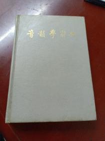 《音韵学辞典》馆藏,有些自然旧黄斑点。
