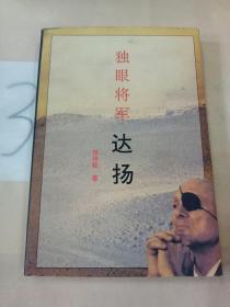 独眼将军 达扬(书脊轻微变形)