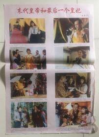 老电影海报 - 末代皇后 一套2张(边缘有裂口 品相如图)  尺寸:76x52厘米x2