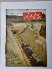 人民画报1952年第9期