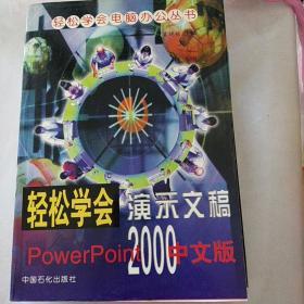 轻松学会文稿演示Power Point 2000中文版(轻松学会电脑办公丛书)
