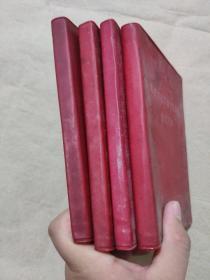 毛主席的革命文艺路线胜利万岁笔记本  都使用过几页  文革笔记本  4册合售