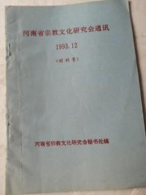 河南省宗教文化研究会通讯