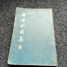 唐诗别裁集 下 上海古籍出版社