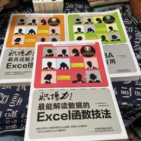 职场力!Excel VBA这样学最有用(引进日本版)+最具说服力的Excel 图表技法+最能解读数据的Excel 函数技法 3册合售