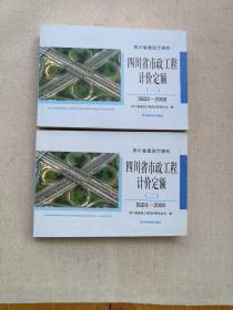 四川省市政工程计价定额 一、二 SGD3--2000