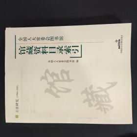 馆藏资料目录索引(立法研究)