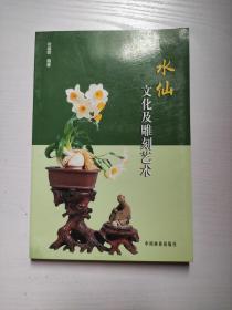 水仙文化及雕刻艺术 祝基群  编 中国林业出版社