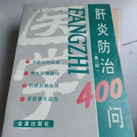 肝炎防治400问(第2版)