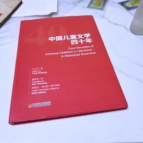 中国儿童文学四十年
