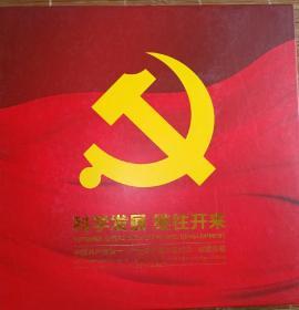 第十八次全国代表大会纪念.邮票珍藏 如图所示 全品原胶 特殊商品售出后不退不换