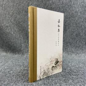 毛边本·朱万章先生签名钤印《嘉瓠集:近代画苑馨香录》(布脊精装,一版一印)