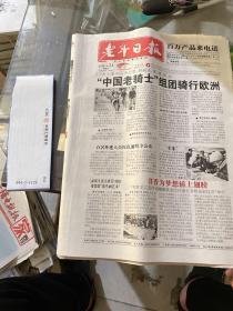 老年日报2015.4.24