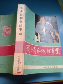 刘少奇和他的事业:研究选萃