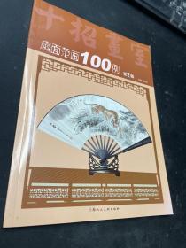 十招畫室:扇面范畫100例(第2輯)