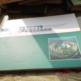 河南省建设工程施工安全生产标准化实施指南