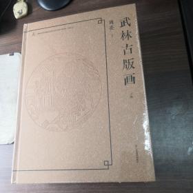 武林古版画(共2册)