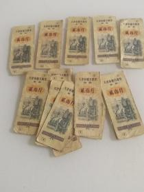 文革时期天津粮票1972年-贰市斤面票-天津革命委员会16张