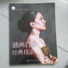 油画肖像经典技法(修订版)---西方经典美术技法译丛-W