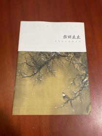 吉祥止止 刘佰玥中国画艺术