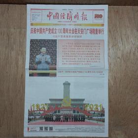 中国经济时报2021年7月2日