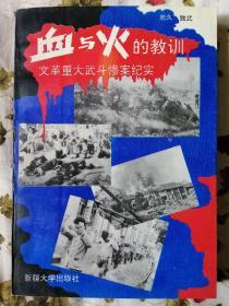 """血与火的教训:""""文革""""著名武斗惨案纪实"""