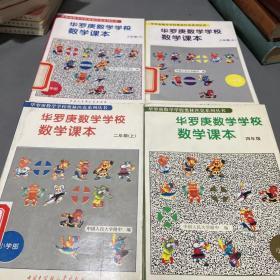 华罗庚学校数学课本 (小学部:二年级上 三年级上下 四年级·)4册合售