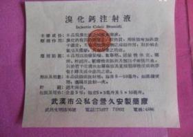 溴化钙注射液(武汉市公私合营久安制药厂)