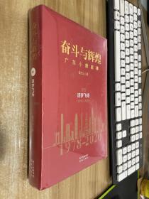 奋斗与辉煌——广东小康叙事卷四逐梦飞扬(2012—2020)
