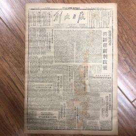 1945年7月20日【解放日报】攻克巢县,太岳学习论联合政府