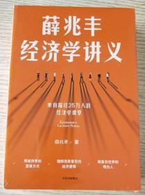 20元包邮|薛兆丰经济学讲义
