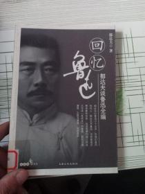 回忆鲁迅:郁达夫谈鲁迅全编(馆藏)