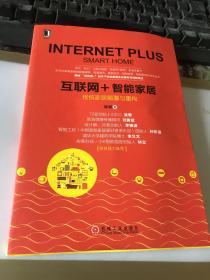互联网+智能家居:传统家居颠覆与重构