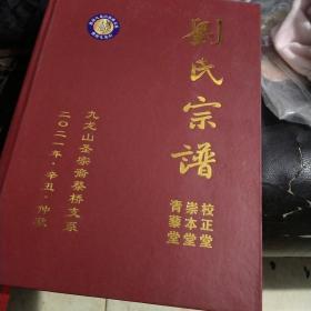 刘氏宗谱(豫南九龙山,蔡桥支系)