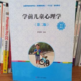 """学前儿童心理学(第二版)(全国学前教育(新课程标准)""""十三五""""规划教材)"""