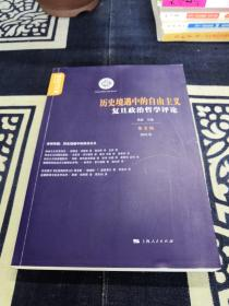 复旦政治哲学评论(第8辑)