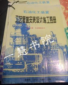 石油化工装置 工艺管道安装设计施工图册 1-4册(合售)