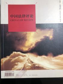 《中国法律评论》(2014年1-3)
