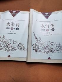 水浒传名著导+读 上下册