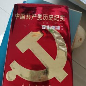 中国共产党历史纪实