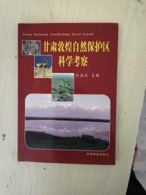 甘肃敦煌自然保护区科学考察