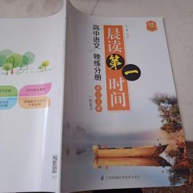 晨读第一时间 高中语文晚练分册高三上册一轮复习