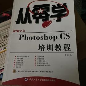 新编中文Photoshop CS培训教程